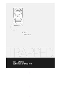 Trapped/圈套