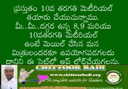 THANK U FOR CHOOSING CHITTOORBADI