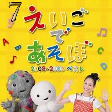 NHK えいごであそぼ 2008-2009 ベスト - Eigo De Asobo - 2008-2009 Best