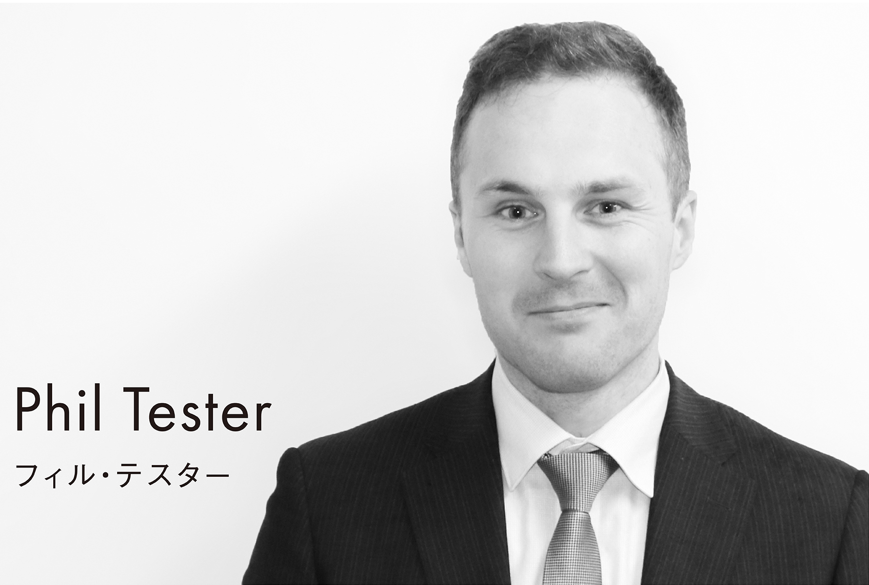 Phil Tester / フィル・テスター