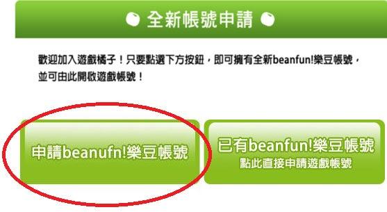 Beanfun