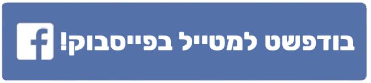 למטייל בודפשט בפייסבוק
