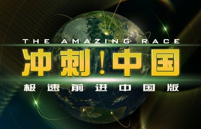 Ker-Sound THE AMAZING RACE China Rush season 1 & Season 2 & season 3
