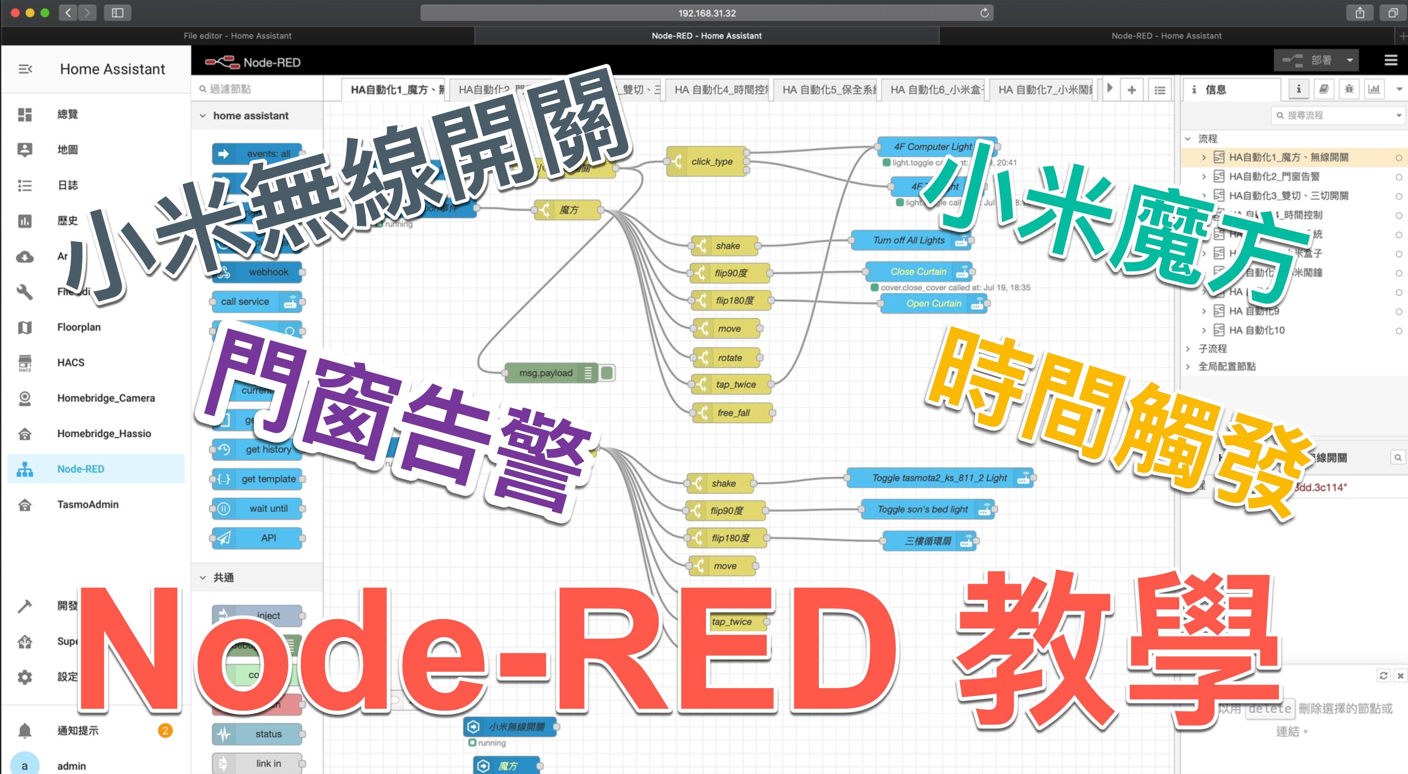 Node-RED教學_雙切、小米無線開關、魔方、門窗告警、時間觸發的簡單應用